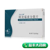 ,北京万生 阿奇霉素分散片,0.25g*6片/盒,