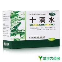 ,育林 十滴水 , 5毫升*10支 ,用于因中暑而引起的头晕 恶心 腹痛 胃肠不适
