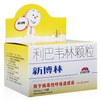 新博,利巴韦林颗粒,50毫克*18袋,用于病毒性呼吸道感染