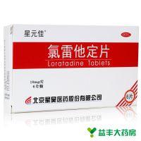 ,星元佳 氯雷他定片,10毫克*6片,用于缓解过敏性鼻炎有关的症状,