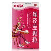 月月舒,痛经宝颗粒,10克*10袋,用于寒凝气滞血瘀,妇女痛经,少腹冷痛,月经不调