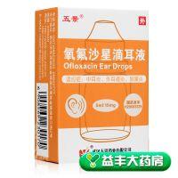 ,五景 氧氟沙星滴耳液,5ml/盒,本品用于治疗敏感菌引起的中耳炎、外耳道炎、鼓膜炎。