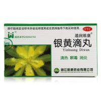 ,银黄滴丸,0.7g*8袋/盒,用于清热,解毒消炎用于急性扁桃体炎,急慢性咽喉炎上呼吸道感染