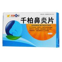 ,新峰药业 千柏鼻炎片,48片,用于风热犯肺、内郁化火,凝滞气血所致的鼻塞、鼻痒气热、流涕黄稠等。