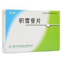,芙原 积雪苷片,6mg*48片,有促进创伤愈合作用。用于治疗外伤、手术创伤、烧伤、疤痕疙瘩及硬皮病。