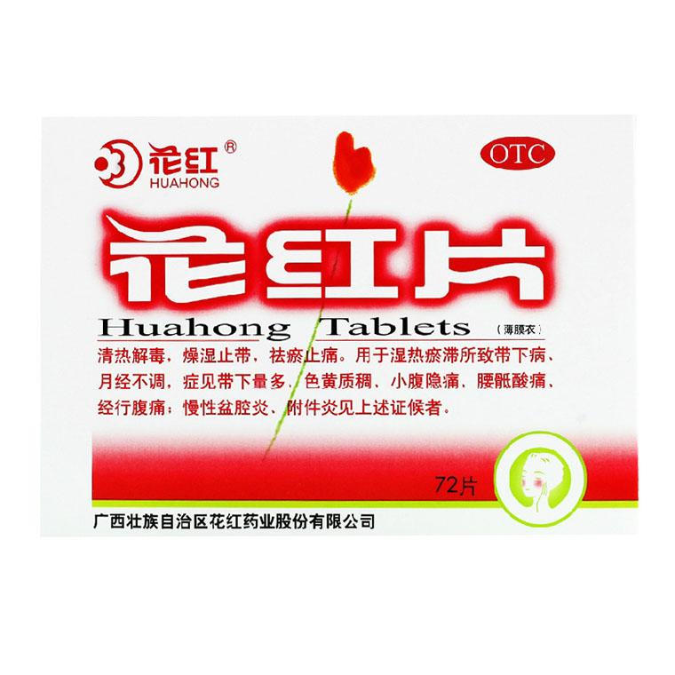 ,花红片,0.29g*72片/盒,用于湿热瘀滞所致带下病,月经不调