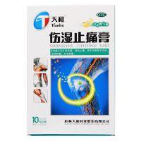 ,伤湿止痛膏,8cm*13cm*10片/盒,适用于缓解关节,肌肉疼痛