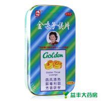 ,金嗓子喉片(铁盒) ,2克*8片*2板,适用于改善急性咽喉炎所致的咽喉肿痛、声音嘶哑