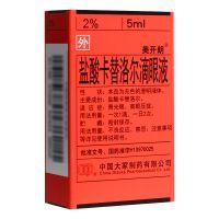 ,盐酸卡替洛尔滴眼液 (美开朗) 2%:5毫升,2%:5ml,本品适用于青光眼,高眼压症