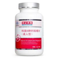 世纪青青,钙美D钙咀嚼片(成人型) ,,补充钙、镁及维生素D