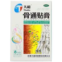 ,打孔透气型_骨通贴膏,8cm*13cm*2贴*4袋/盒,用于寒湿阻络兼血瘀证之局部关节疼痛、肿胀