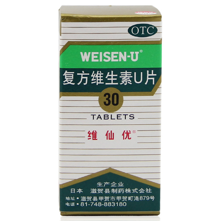 ,维仙优 复方维生素U片,30片*1瓶/盒,主治胃酸过多,胃灼热等