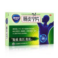 ,康恩贝 肠炎宁片 ,0.42克*24片,用于大肠湿热所致的泄泻等