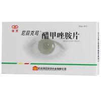 ,保灵 醋甲唑胺片,50mg*10片,降眼压药