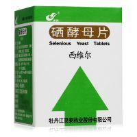 ,西维尔 硒酵母片,50ug*60片/盒,用于防治硒缺乏引起的疾病。