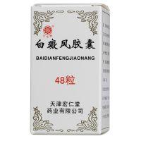 ,白癜风胶囊 ,0.45g*48粒,用于益气行滞,活血解毒,利湿消斑,白癜风