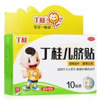,亚宝  丁桂儿脐贴,1.6克*10贴,适用于小儿腹泻, 腹痛的辅助治疗