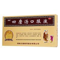 汉森,四磨汤口服液,10ml*8支,用于婴幼儿乳食内滞证,腹泻或便秘,中老年气滞,食积证等