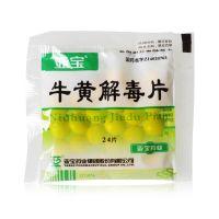 亚宝,牛黄解毒片  ,24片,用于火热内盛,咽喉肿痛,牙龈肿痛,口舌生疮,目赤肿痛