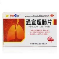 新峰,通宣理肺片,0.3g*48片/盒,用于风寒感冒所致的咳嗽,发热恶寒,鼻塞流涕