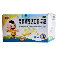 ,丁桂 葡萄糖酸钙口服溶液,10ml*30支/盒,