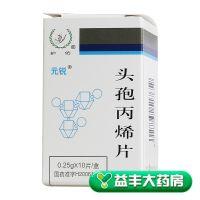 ,元锐  头孢丙烯片,0.25g*10片,用于敏感菌所致的轻,中度感染