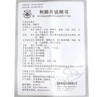 ,邯郸制药 利肺片,0.25克*40片,
