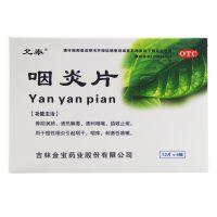 ,咽炎片,0.25克*12片*6板,适用于养阴润肺,清热解毒,清利咽喉,镇咳止痒