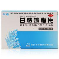 ,甘桔冰梅片,24片/盒,治疗风热犯肺引起的失音声哑等症状