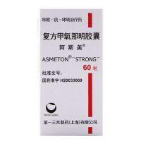 ,复方甲氧那明胶囊 (阿斯美),60粒/盒,用于支气管哮喘,哮喘性支气管炎