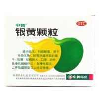 ,银黄颗粒,每袋装4g,【包邮 三盒一疗程 建议按疗程购买】用于外感风热,肺胃热盛所致的咽干、咽痛、喉咙肿痛等