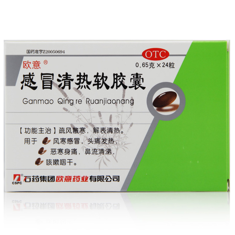 ,感冒清热软胶囊,24粒/盒,用于风寒感冒,头痛发热,恶寒身痛,鼻流清涕等