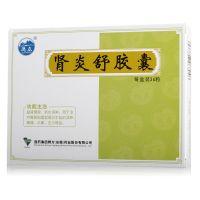 德众,肾炎舒胶囊,0.35克*36粒,益肾健脾,利水消肿。用于治疗脾肾阳虚型肾炎引起的浮肿、腰痛、头晕、乏力等症。