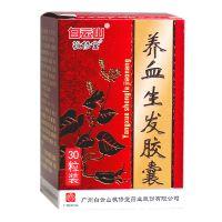 ,养血生发胶囊,0.5g*30粒*1瓶/盒,用于血虚风盛,肾精不足所致的脱发