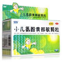 999(三九医药),小儿氨酚黄那敏颗粒,6g*20袋/盒 ,【一盒包邮 】甜橙味儿童感冒流感发热