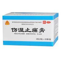 ,盟星 伤湿止痛膏, 2张(4片)*50袋,用于风湿性关节炎 肌肉疼痛 关节肿痛
