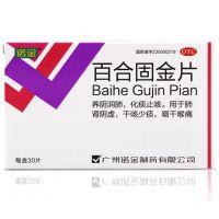 ,百合固金片, 0.4g*30片/盒,用于肺肾阴虚,干咳少痰,咽干喉痛
