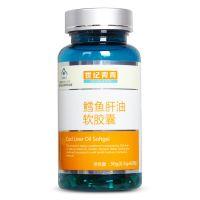 世纪青青,鳕鱼肝油软胶囊,,增强免疫力