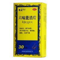 ,奇正 六味能消片,0.5g*30片/盒,助消化,理气和胃。用于积食不化、胃疼痛、腹胀、大便干燥。