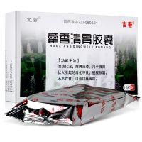 允泰,藿香清胃胶囊,0.32g*45粒/盒,用于脾胃伏火引起的消化不良