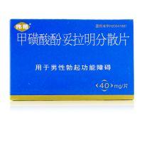 ,甲磺酸酚妥拉明分散片,40mg*2片,用于勃起功能障碍的治疗