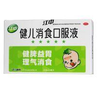 ,健儿消食口服液,10毫升*10支,用于小儿饮食不节损伤脾胃引起的纳呆食少