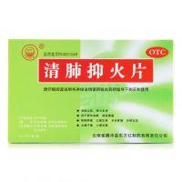 ,清肺抑火片, 0.6g*24片/盒,用于肺热咳嗽,痰延壅盛,咽喉肿痛,口鼻生疮,牙齿疼痛
