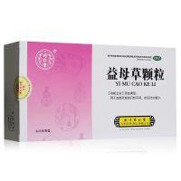 ,同仁堂  益母草颗粒, 15克*8袋,用于血瘀所致月经不调,症见经水量少。
