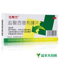 ,比特力 盐酸西替利嗪片,10毫克*8片,季节性过敏性鼻炎、常年性过敏性鼻炎、过敏性结膜炎及过敏引起的瘙痒和荨麻疹的对症治疗。