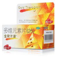 ,施贵宝 金施尔康多维元素片,30片,用于预防和治疗因维生素与矿物质缺乏所引起的各种疾病