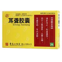 ,景忠山 耳聋胶囊,0.42g*24粒,清肝泻火,利湿通窍。用于上焦湿热,头晕头痛,耳聋耳鸣,耳内流脓。