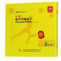 ,亮克 吡罗昔康贴片,48mg*5贴,用于缓解骨关节炎、腱消炎、肌痛、骨关节痛等。