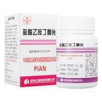康青,盐酸乙胺丁醇片,0.25克*100片,
