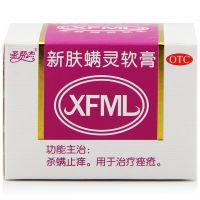 ,圣帮杰  新肤螨灵软膏,20g*1瓶/盒,【全网至低价】用于治疗痤疮